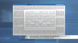 Медсправку исключили их перечня документов при замене прав