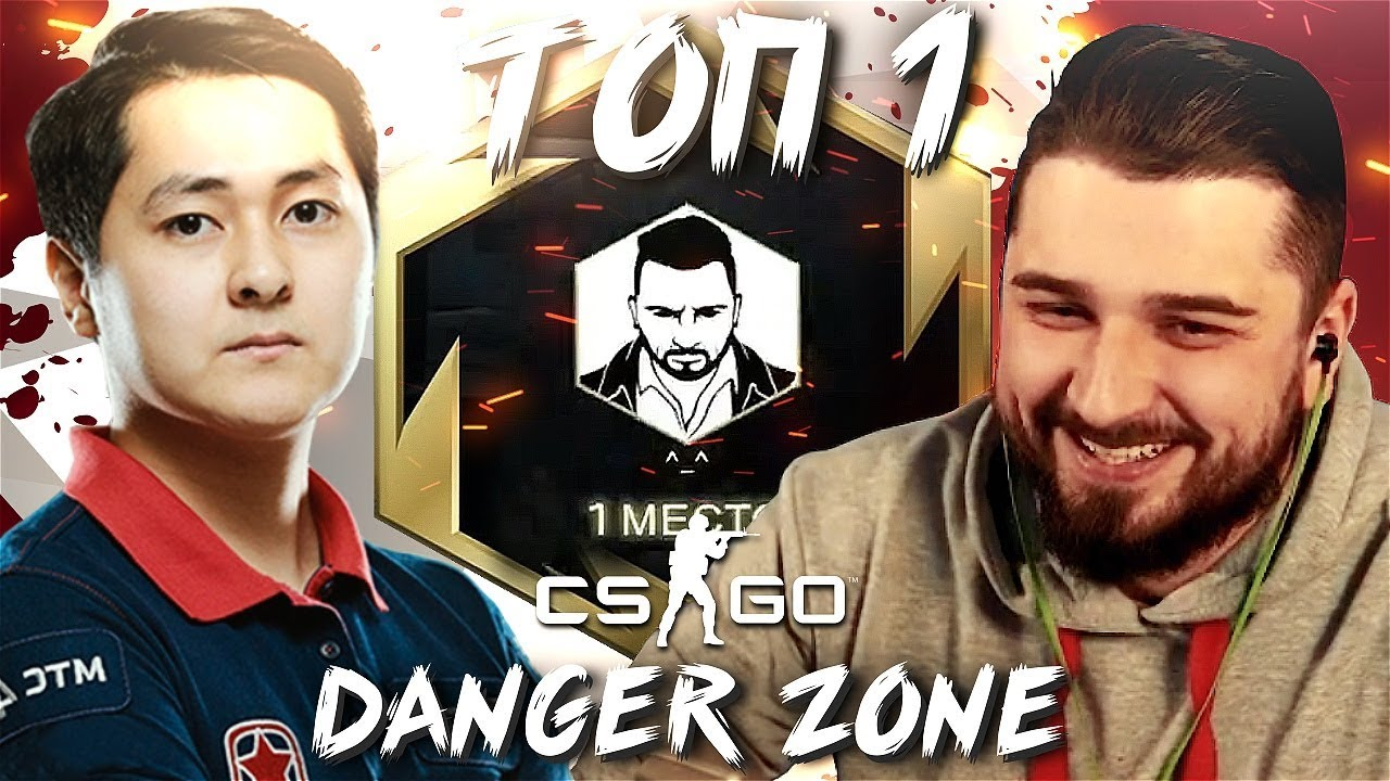 HARD PLAY И HELLRAISERS HOBBIT ИГРАЮТ В DANGER ZONE CS GO \ ЗАПРЕТНАЯ ЗОНА \ КС ГО