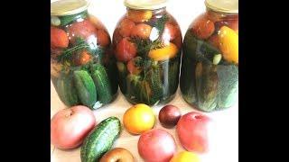 Ассорти из помидоров и огурцов на зиму.