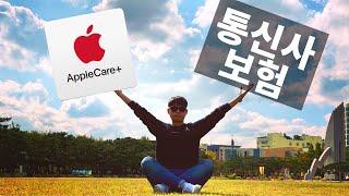 애플케어플러스와 통신사 보험 비교 총정리!! [가격, …