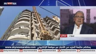 أسعار العقارات في لبنان تراوح في المكان