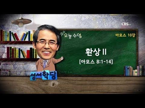 아모스 10강 - 김기석 목사