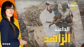 عبدالرحمن السميط.. الداعية الزاهد الذي ترك الحياة المرفهة وسافر لمساعدة الفقراء والدعوة للإسلام