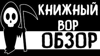 Книжный Вор \ Маркус Зузак (Зусак) \  Обзор Книги \ mart.mishka