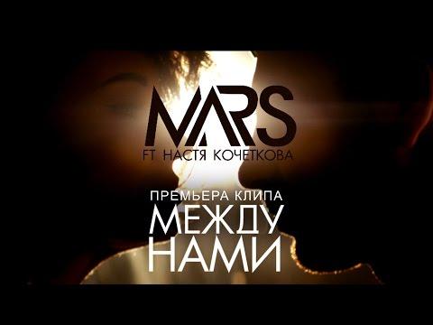 Mars feat. Настя Кочеткова - Между нами (Премьера клипа, 2014)