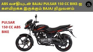 Bajaj Going To Launch Bajaj Pulsar 150 CC  ABS Bike (தமிழில்)