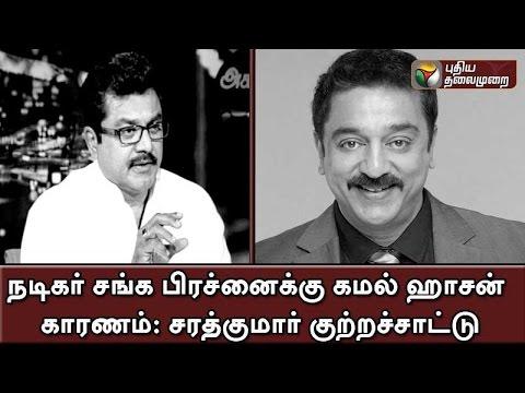 Nadigar Sangam Election : Actor Sarathkumar attacks  Kamal Haasan
