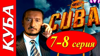 Куба 7-8 серия Русский криминальный фильм 2016 #анонс Наше кино