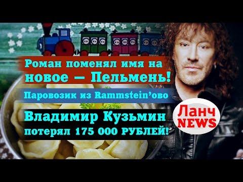 """""""Ланч News"""" Владимир Кузмин потерял 175 000 рублей"""