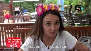 GEOMETRIA  МЕСТА ОБИТАНИЯ  - ПРОМО ВИДЕО