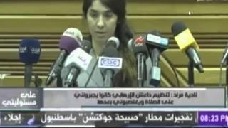 الفتاة الايزيدية نادية مراد تحكى ماحدث لها من تنظيم داعش