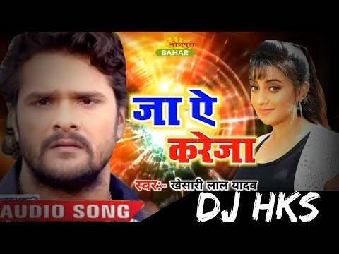 Ja A Kareja Jataru Ta Ja | Bhojpuri Superhit | Khesari Lal Yadav | DJ HKS