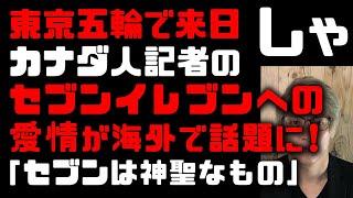 【海外で反響】東京五輪で来日カナダ人記者セブンイレブンへの異常な愛情が話題に!海外マスメディアのSNS配信の影響力「セブンは神聖なもの」になってしまう 「こんな玉子サンド食べたこと無い!」と紹介