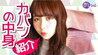カバンの中身紹介 まつきりな編what's in my bag♡mimiTV♡ 松木里菜 検索動画 20