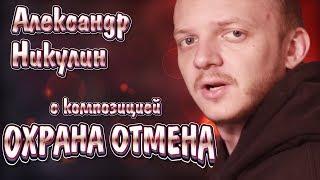 Александр Никулин – ОХРАНА ОТМЕНА клип