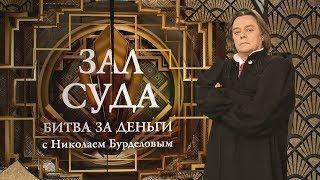 Зал суда. Битва за деньги с Николаем Бурделовым на ТК МИР. 07.09.2018