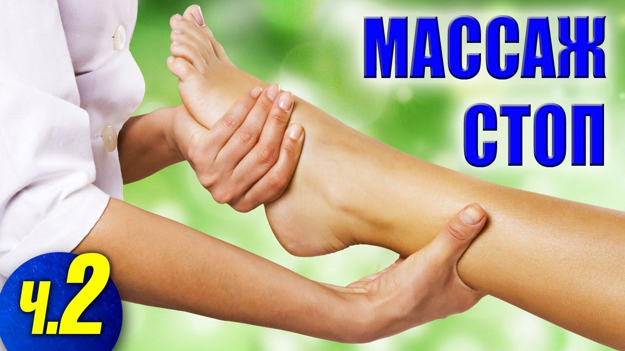 Лечение суставов стоп массажем суставер 250 мг/мл 10 мл