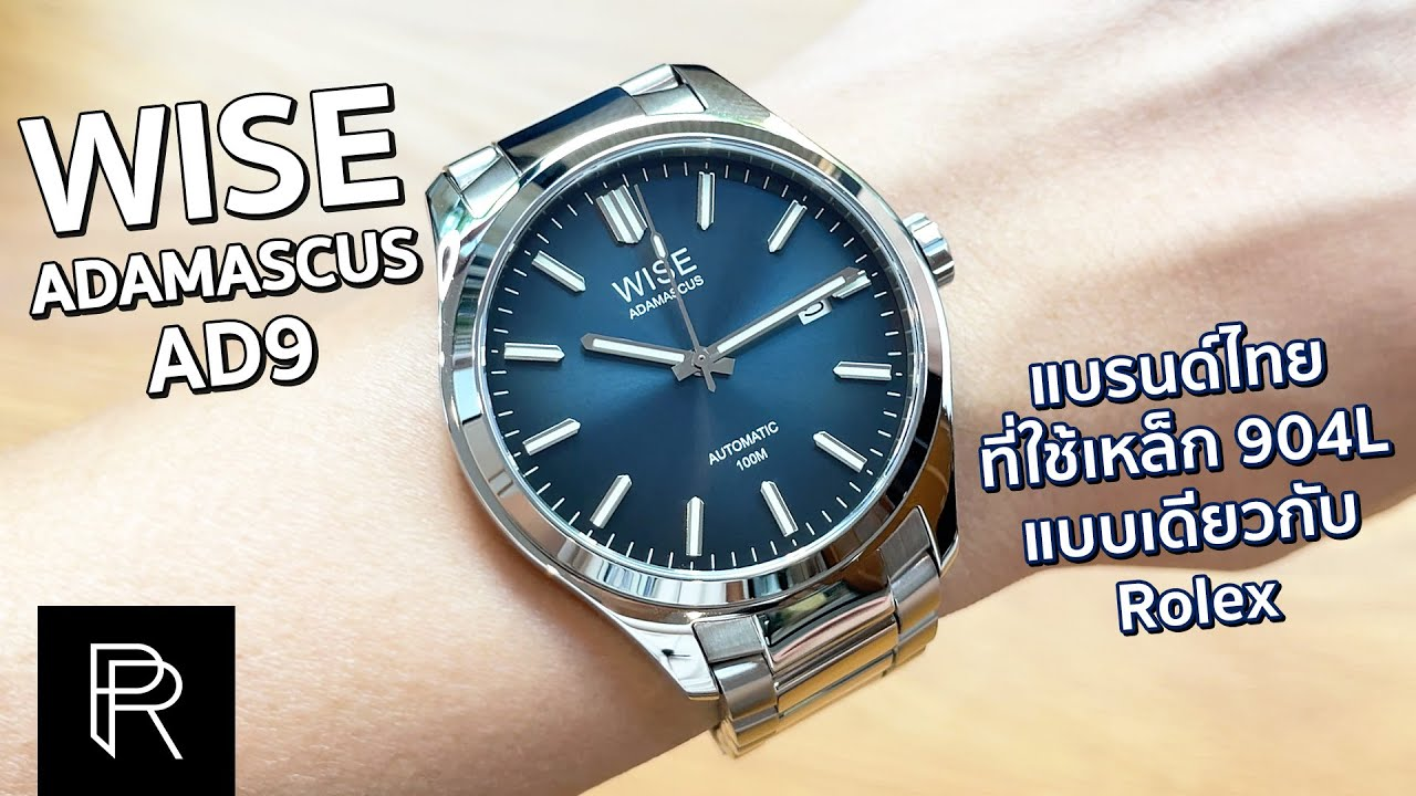 WISE Adamascus AD9 นาฬิกาไทยที่ดีที่สุดเท่าที่เคยมีมา!? - Pond Review