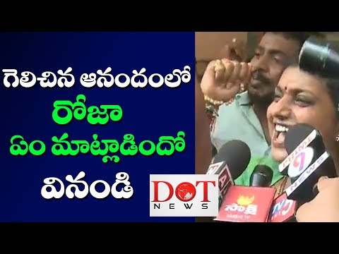 YCP LEADER ROJA WINS| ROJA ABOUT CM JAGAN| Dot News