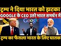 Trump suspends H-1B visa for rest of 2020 Google CEO Sundar Pichai disappointed
