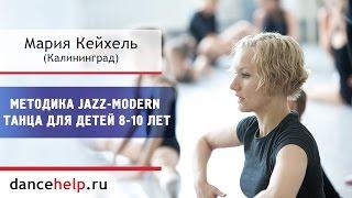 Методика Jazz-Modern для детей 8-10 лет. Мария Кейхель, Калининград