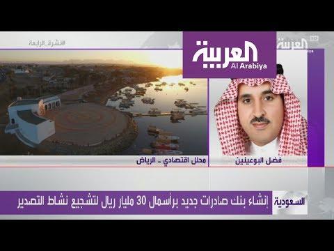 نشرة الرابعة .. بنك جديد للصادرات السعودية بـ 30 مليار  - 15:21-2017 / 12 / 13
