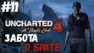 Забота о брате ● Uncharted 4: A Thief's End #11
