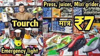 LED light,torch,solar light,emergency light,press,water rod,focus lights,Juicer wholesale