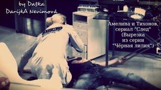 "Амелина и Тихонов,  сериал ""След""  (Вырезка  из серии  ""Чёрная лилия"")"