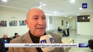 تسيير رحلة حج مسيحي إلى فلسطين - (14-1-2019)