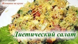 Диетический салат с креветками. Очень простой рецепт вкусного салата