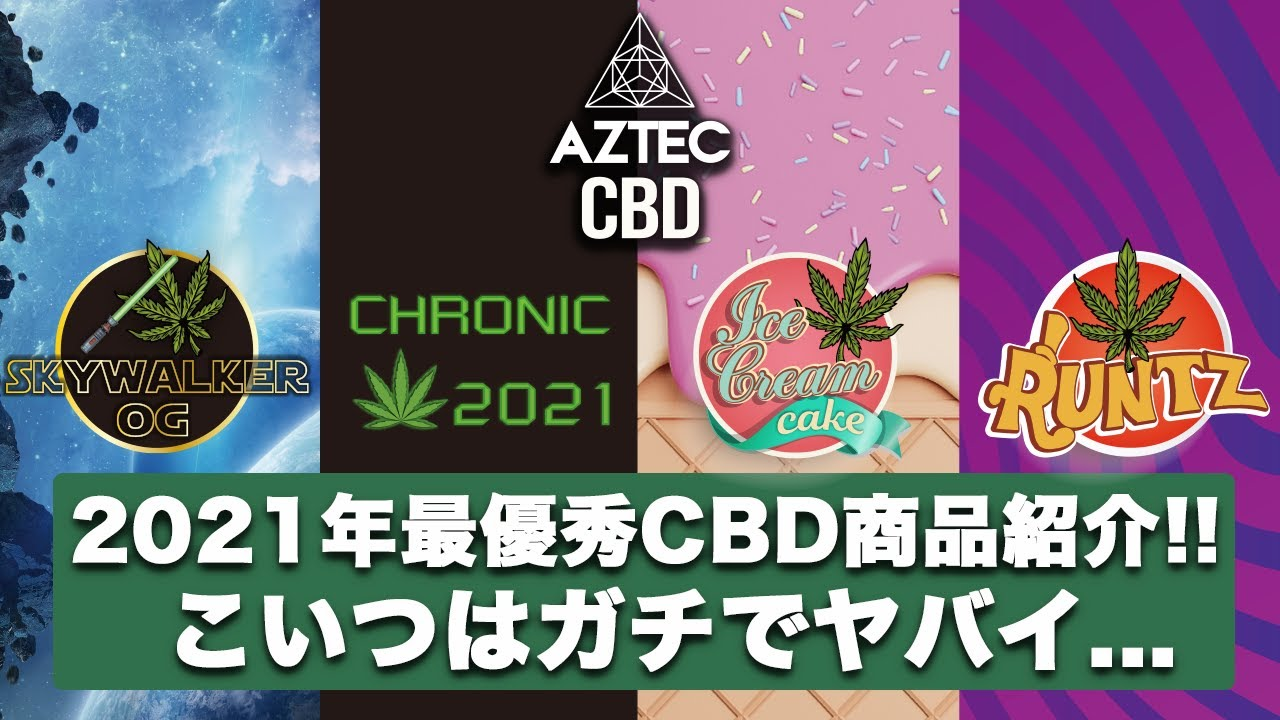 【必見】AZTEC CBDから驚異の新商品が爆誕!さらに6月はCBD ONLINEがイベント盛り盛り!見逃すな!