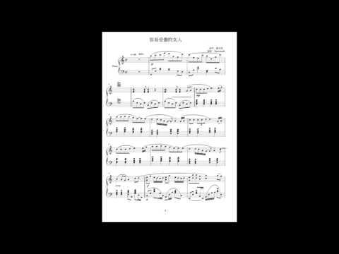 鄺美雲-容易受傷的女人 Piano Cover 鋼琴獨奏