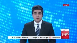 MEHWAR: 2 Million Afghans Return Home In Three Years