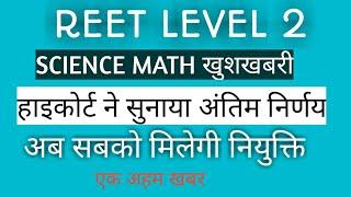 Reet level 2 science math result    ,रीट लेवल 2 हाइकोर्ट ने सुनाया फैसला । reet level 2 latest news