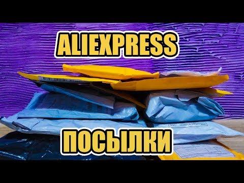 13 посылок из китая! распаковка посылок с алиэкспресс! заказы с Aliexpress 2017! конкурс!