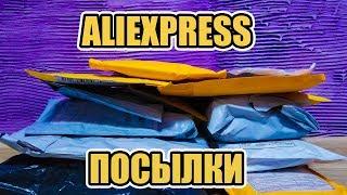 13 посилок з китаю! розпакування посилок з алиэкспресс! замовлення з aliexpress 2017! конкурс!