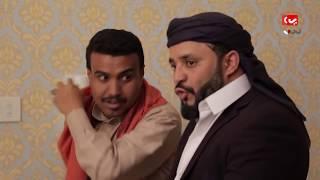 مسلسل الدلال   مع صلاح الوافي ومحمد قحطان   الحلقة 3