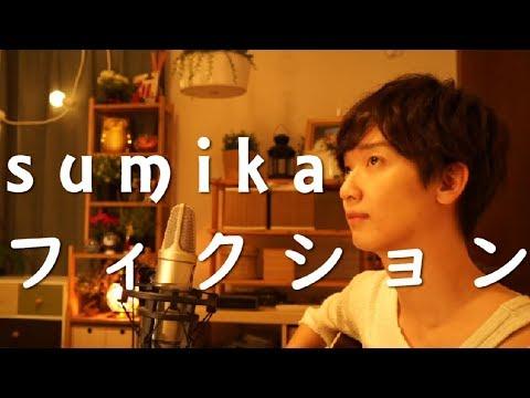 フィクション(sumika)-弾き語り ver.-/少年T