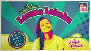 Lassana Lokeka Malish Walakuluarachchi Cover [H.R. Jothipala]
