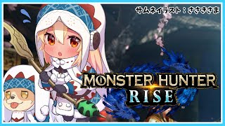 【MONSTER HUNTER RISE】もっと遊んで楽しく操虫棍の操作に慣れたい!【ホロライブ/不知火フレア】