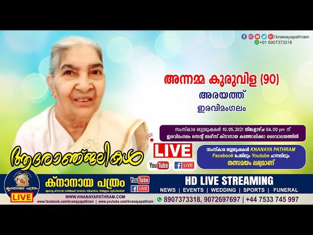 ഇരവിമംഗലം അരയത്ത് അന്നമ്മ കുരുവിള (90) | Funeral Service LIVE | 10.05.2021