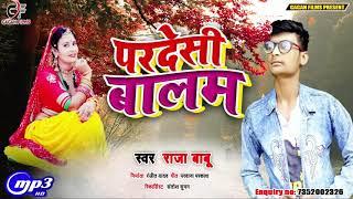 !!आ गया राजा बाबू का  सुपर हिट गाना !! परदेसी बालम !! Pardesi Balam 2021 !! SUPER HIT SONG!!