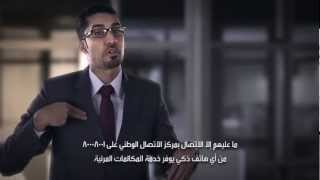 EGovernment Bahrain - Disability Film ( 2012)