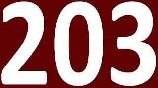 ГРАММАТИКА АНГЛИЙСКОГО ЯЗЫКА С НУЛЯ  УРОК 203 АНГЛИЙСКИЙ ЯЗЫК  ФРАЗОВЫЕ ГЛАГОЛЫ АНГЛИЙСКОГО ЯЗЫКА