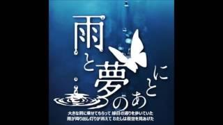 雨と夢のあとに/奥田美和子