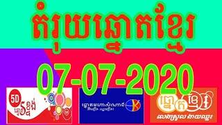 តំរុយកន្ទុយលេខ 07-07-2020 / lucky number