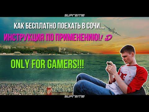 Песня СПОНСОР Отель