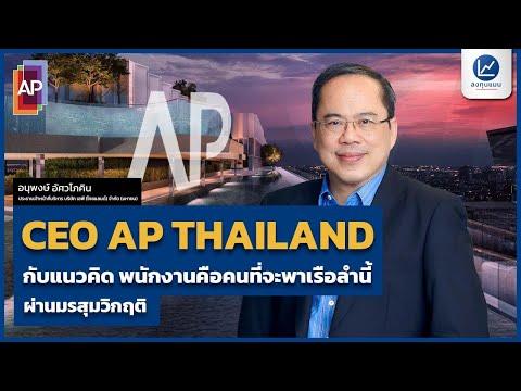 CEO AP THAILAND กับแนวคิด พนักงานคือคนที่จะพาเรือลำนี้ ผ่านมรสุมวิกฤติ