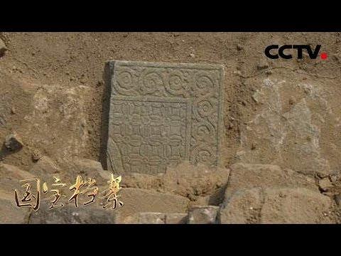 Download 《国宝档案》畿辅通会——皇家猎苑  20180925 | CCTV中文国际